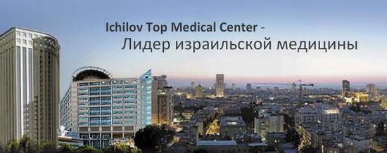 Медицинский Центр Топ Ихилов - Тель-Авив